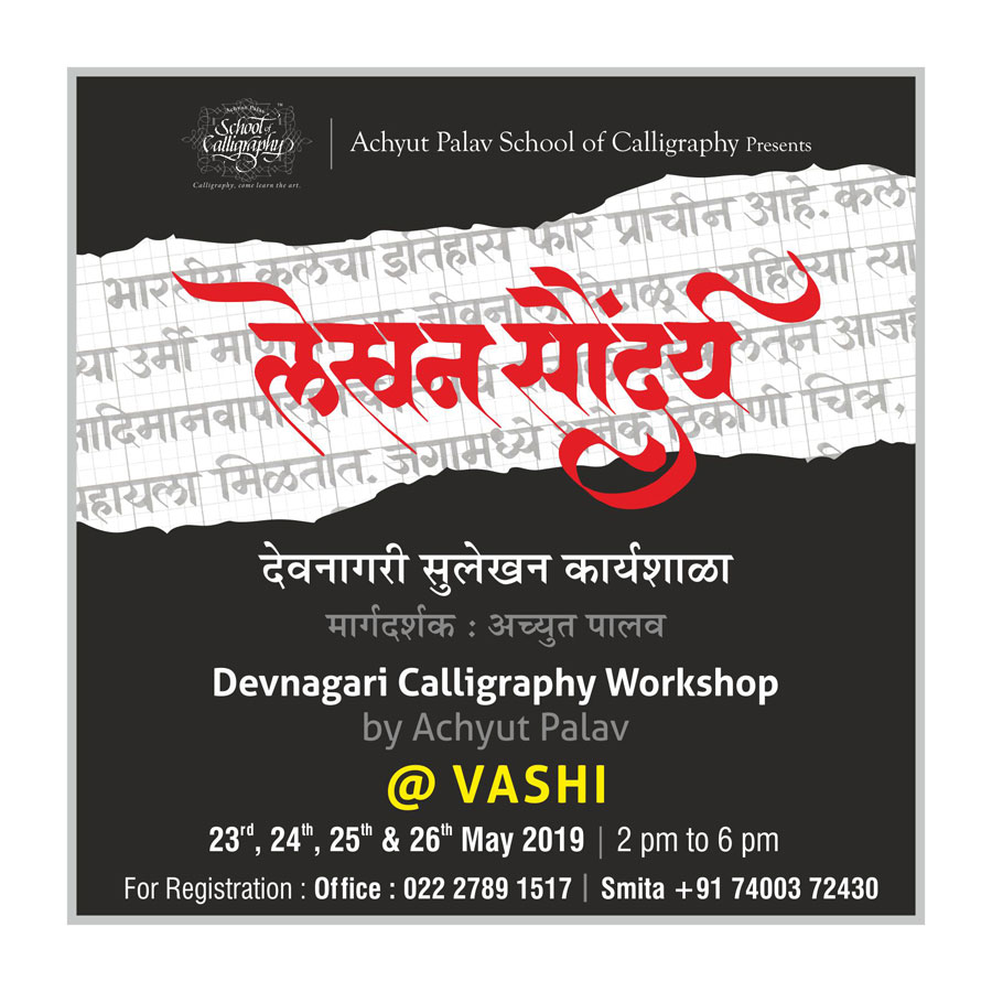 Achyut Palav Calligraphy Workshops Events Learning Calligraphy